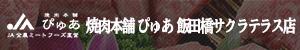 焼肉本舗 ぴゅあ 飯田橋サクラテラス店